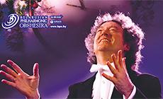''Новый год в филармонии'': Государственный академический симфонический оркестр Республики Беларусь