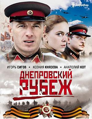 """Днепровский рубеж"""