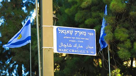 Площадь Марка Шагала открылась в Иерусалиме