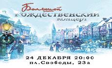 """Большой рождественский концерт """"Рождество в моем сердце"""""""