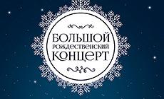 ''Большой Рождественский концерт'' от ансамбля ''Минск-Классик''
