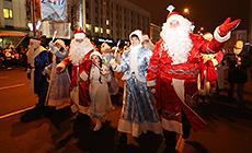 Театрализованное шествие Дедов Морозов и Снегурочек в Минске