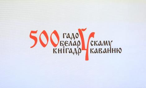 Международный конгресс к 500-летию белорусского книгопечатания пройдет в Минске в сентябре