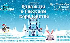 """Новогодний мюзикл """"Однажды в Снежном королевстве"""""""
