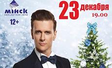 Концерт ''Рождественские встречи с Глебом Матвейчуком''