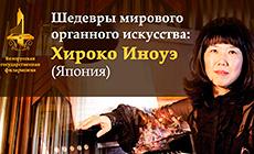 ''Шедевры мирового органного искусства'': Хироко Иноуэ (Япония)