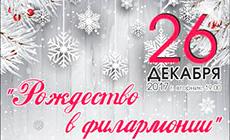 ''Рождество в филармонии'': Государственный академический симфонический оркестр Беларуси