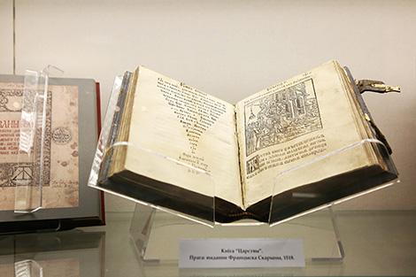 """""""Кніга Царстваў"""" Францыска Скарыны, 1518 г."""