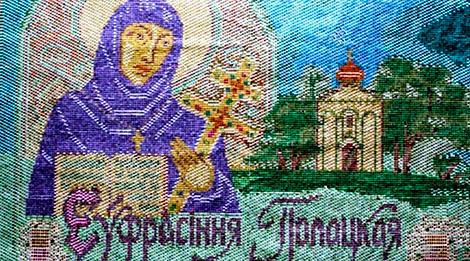 """Мазаіка """"Ефрасіння Полацкая"""" з 31 тыс. марак"""