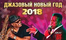 Джазавы Новы год-2018: Зэйн Мэсі & Рой Янг (ЗША) & ''Jazz – Quintet''
