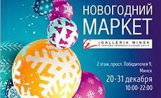 Навагодні маркет у Мінску