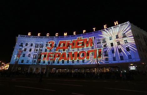 Маштабнае 3D-шоу прайшло на плошчы Перамогі ў Мінску