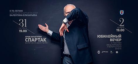 Вялікі тэатр Беларусі адзначыць юбілей Валянціна Елізар'ева двума маштабнымі праектамі