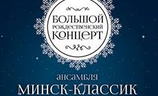 ''Вялікі Калядны канцэрт'' ад ансамбля ''Мінск-Класік''