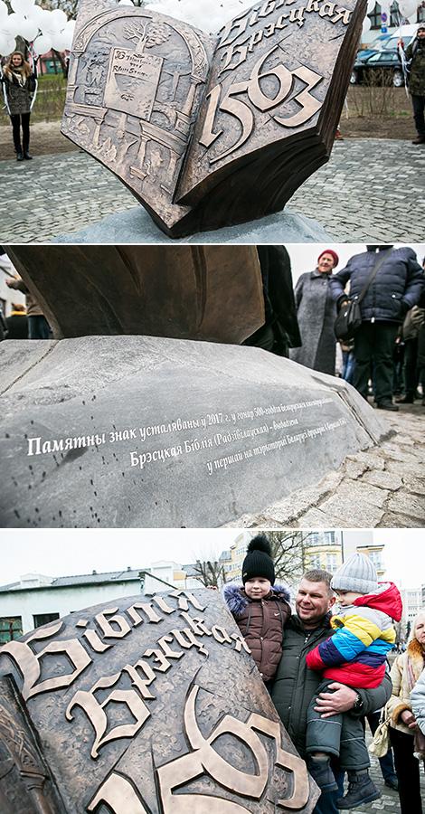 Цырымонія адкрыцця памятнага знака Брэсцкай Бібліі