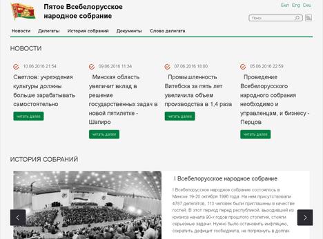 Прысвечаны V Усебеларускаму народнаму сходу спецпраект запушчаны на сайце БЕЛТА