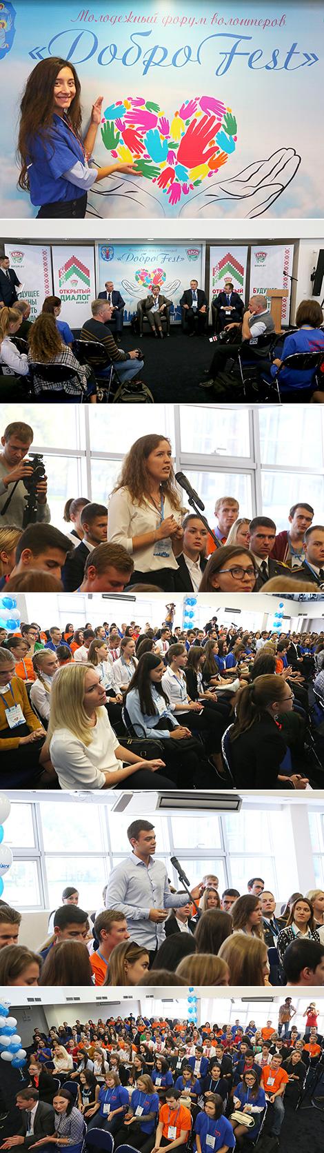 """Молодежный форум волонтеров """"ДоброFest"""" в Минске"""
