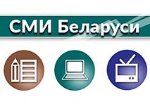 СМИ в Беларуси: печатные СМИ в Беларуси, электронные СМИ в Беларуси,  законодательство о СМИ в Беларуси | Belarus.by